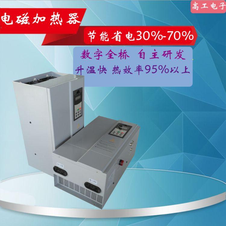 电磁微波茶叶杀青机电磁加热 滚筒式茶叶杀青机电磁加热控制器