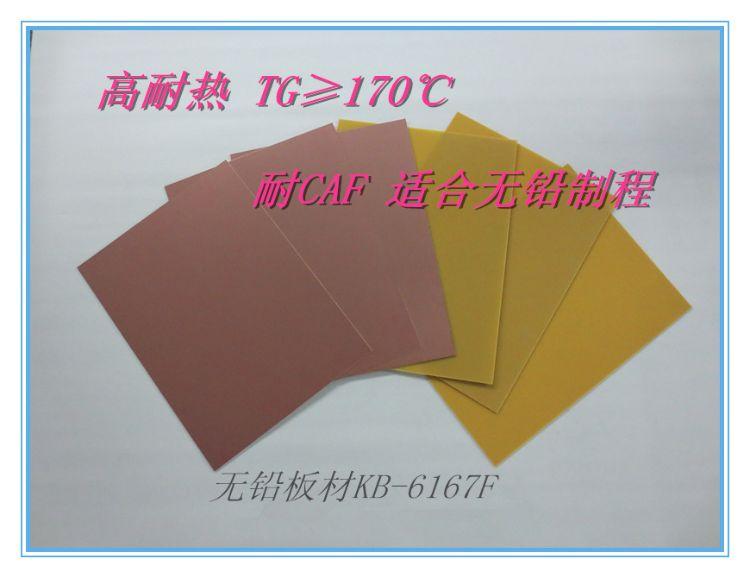 FR-4双面覆铜板KB-6167F尺寸41*49板厚1.5mm铜厚1/1oz