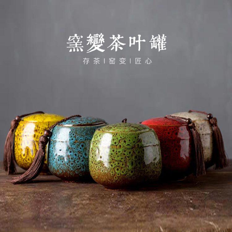 忠艺信厂家批发窑变 陶瓷密封罐储物罐 通用窑变茶叶罐 铁观音礼盒 定制包装