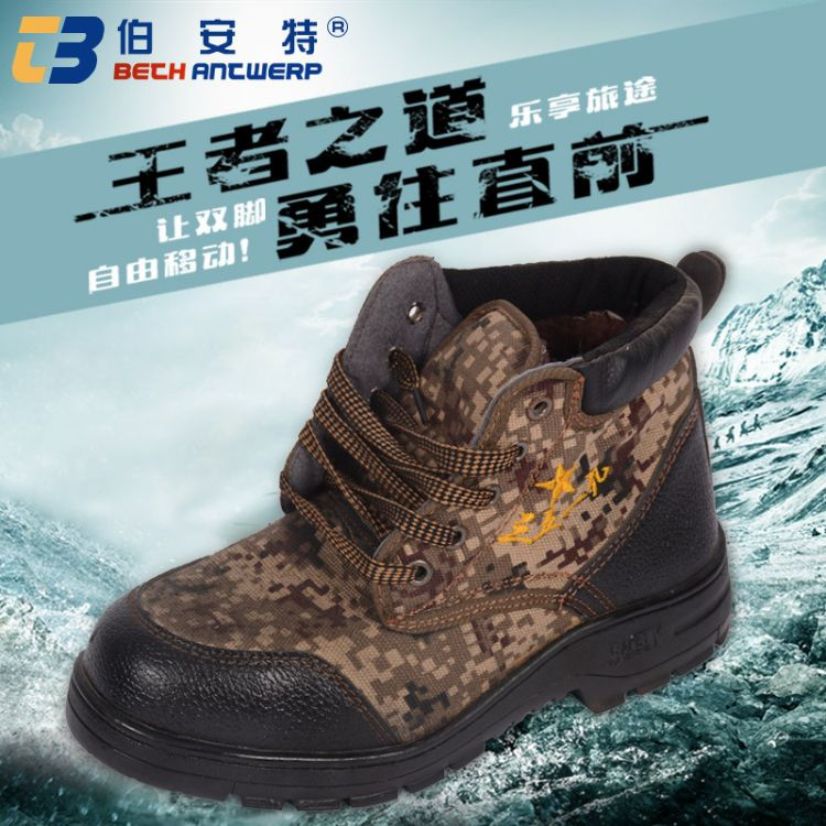 【厂家直销】防砸防刺穿鞋迷彩劳保用品安全鞋劳保用品劳保皮鞋