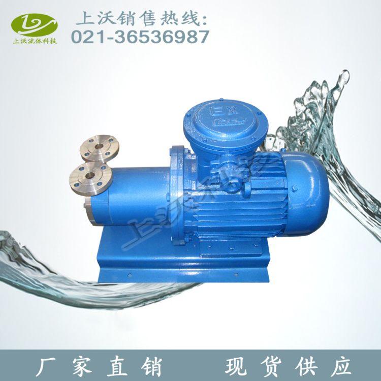 磁力泵厂家 直销CWB25-40型不锈钢磁力驱动旋窝流程泵(价格优惠 )