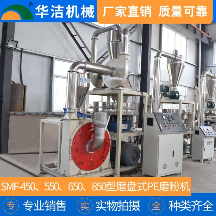 供应SMF-450、550、650、850型磨盘式PE磨粉机化工塑料材料磨粉机