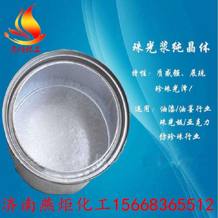 厂家直销 优质珠光浆 洗发水沐浴露 洗面奶专用珠光浆粉 品质保证