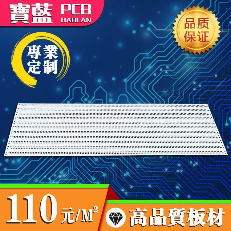 LED电路板卷帘灯3030漫反射灯条铝基板 拉布广告灯箱线路板