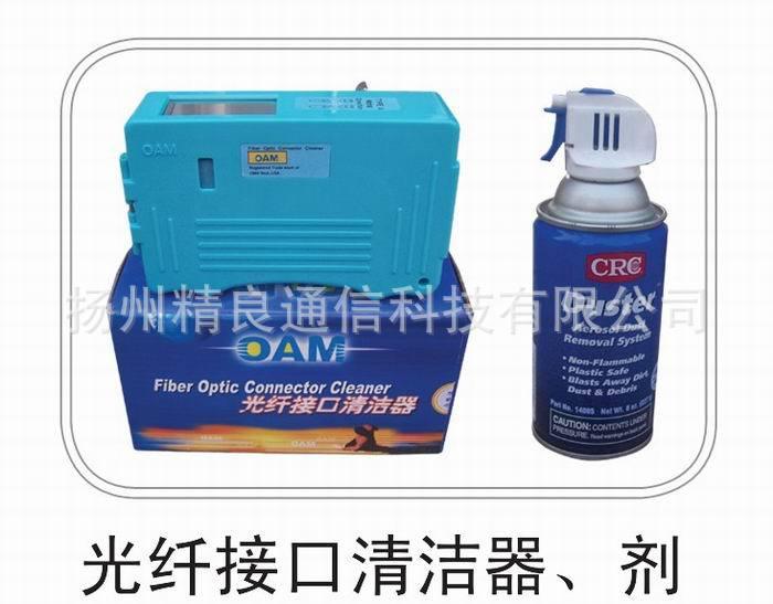 光纤接口 清洁器