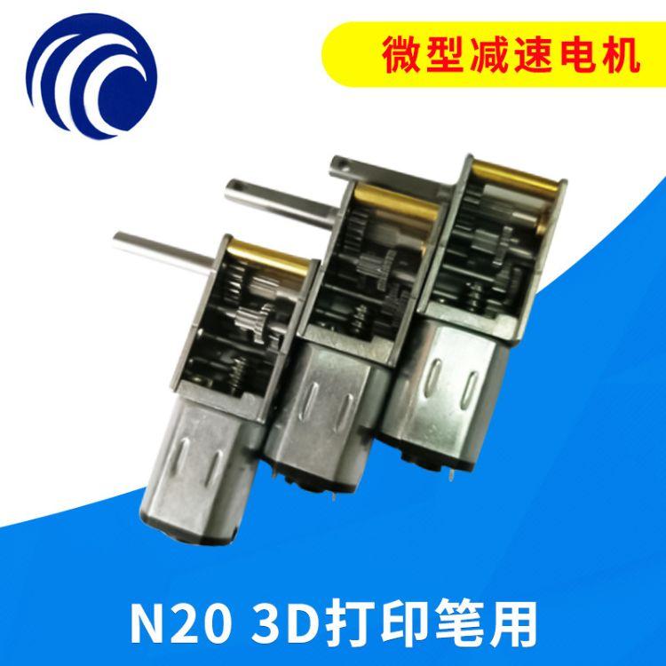 N20微型减速马达 3D打印笔专用微型减速马达 有刷直流电动机供应