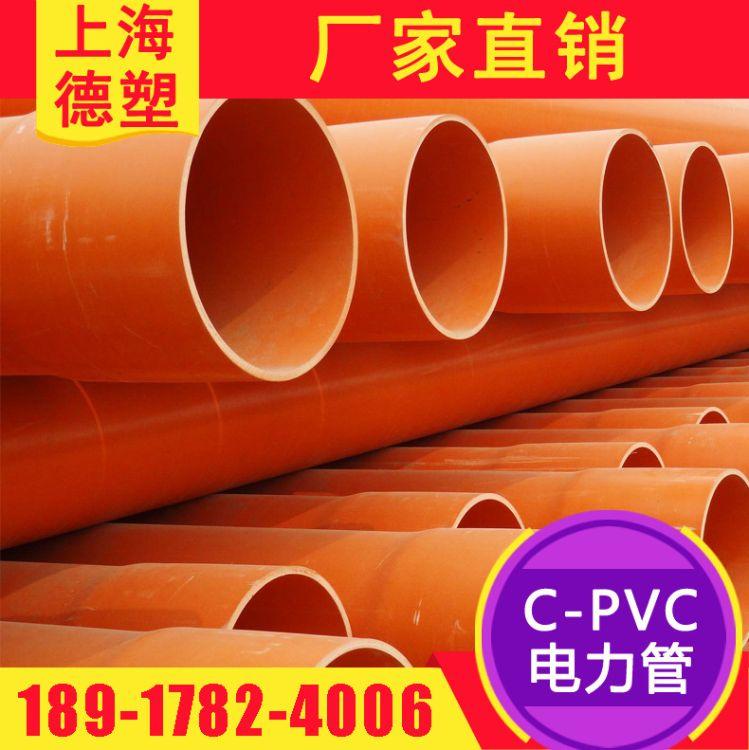 江苏CPVC电力管 电力管厂家