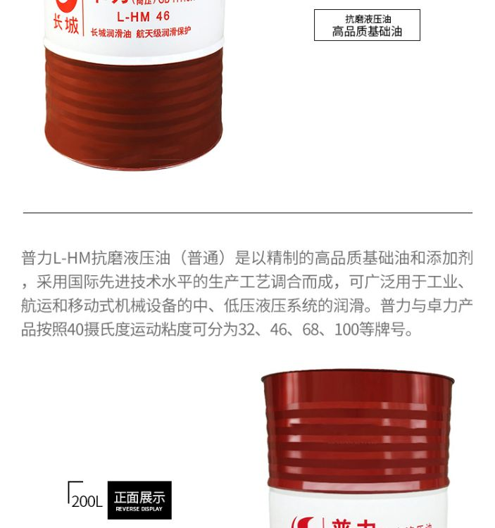 长城中桶16kg装GL-5 85W/90车辆齿轮油