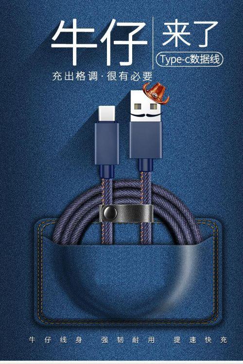 牛仔布iPhone6手机5s充电线器苹果安卓乐视type-c数据线6si6Plus