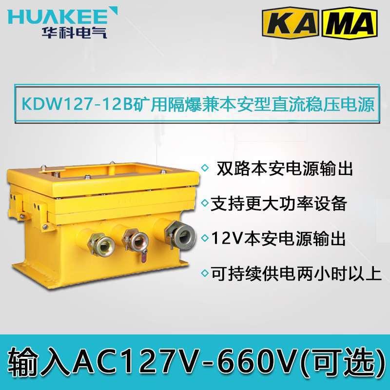 矿用隔爆兼本安直流电源 KDW127/12B防爆电源