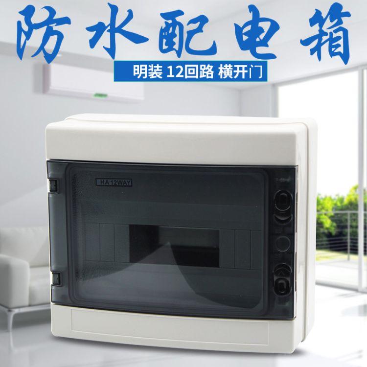 防水配电箱HA12位透明窗口9-12回路强电箱明装室外空气开关布线盒