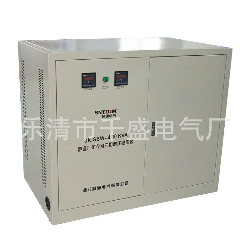 上海稳谷   三相稳压器SBW-400K 三相增压稳压器 隧道矿厂专用三相增压稳压器