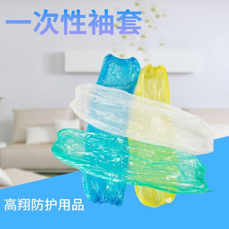 一次性PE塑料袖套 酒店厨房用防水防油污家居清洁一次性袖套