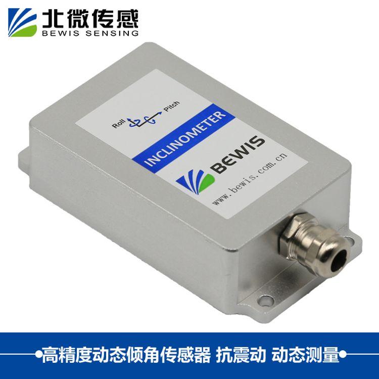 BW-VG328高性价比电流动态倾角传感器 振动专用倾角传感器