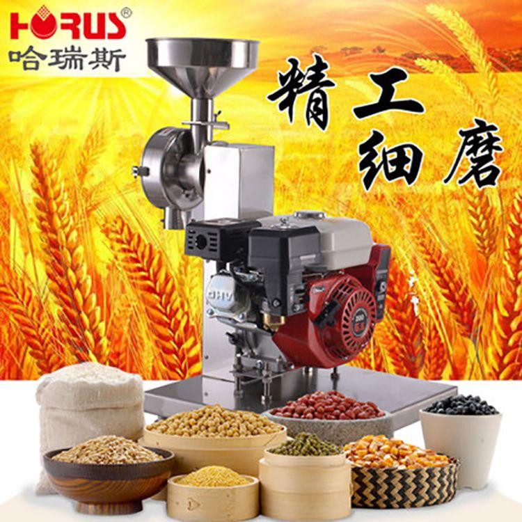 哈瑞斯汽油动力五谷杂粮磨粉机 集市流动超细研磨商用 立式磨粉机