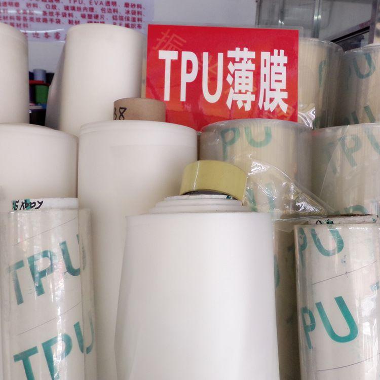 tpu薄膜TPU透明薄膜TPU磨砂半透TPU充气薄膜广东TPU薄膜厂家直销