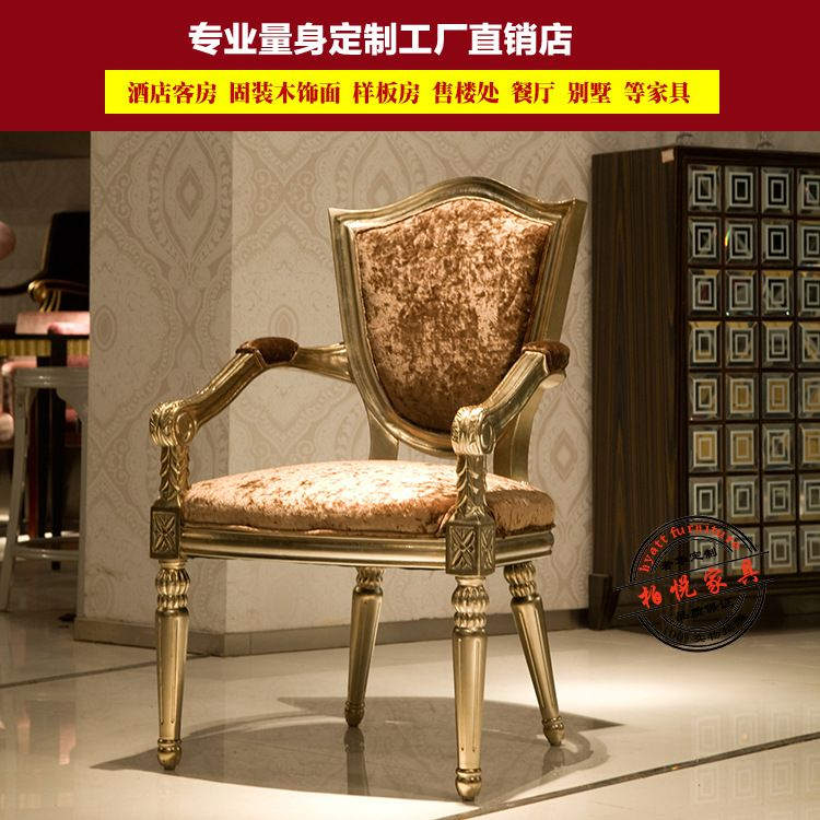 欧式餐椅 实木布艺椅 售楼处洽谈椅 酒店家具布艺椅子可定制