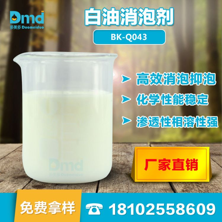 白油消泡剂 化学稳定性 光安定性 无色无味 稳定纤维纺织物直销