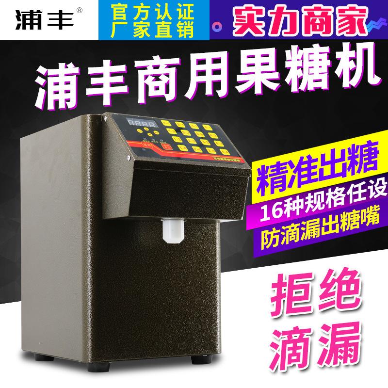 浦丰奶茶店专用全自动果糖机定量机16格超精准台湾果糖定量机设备