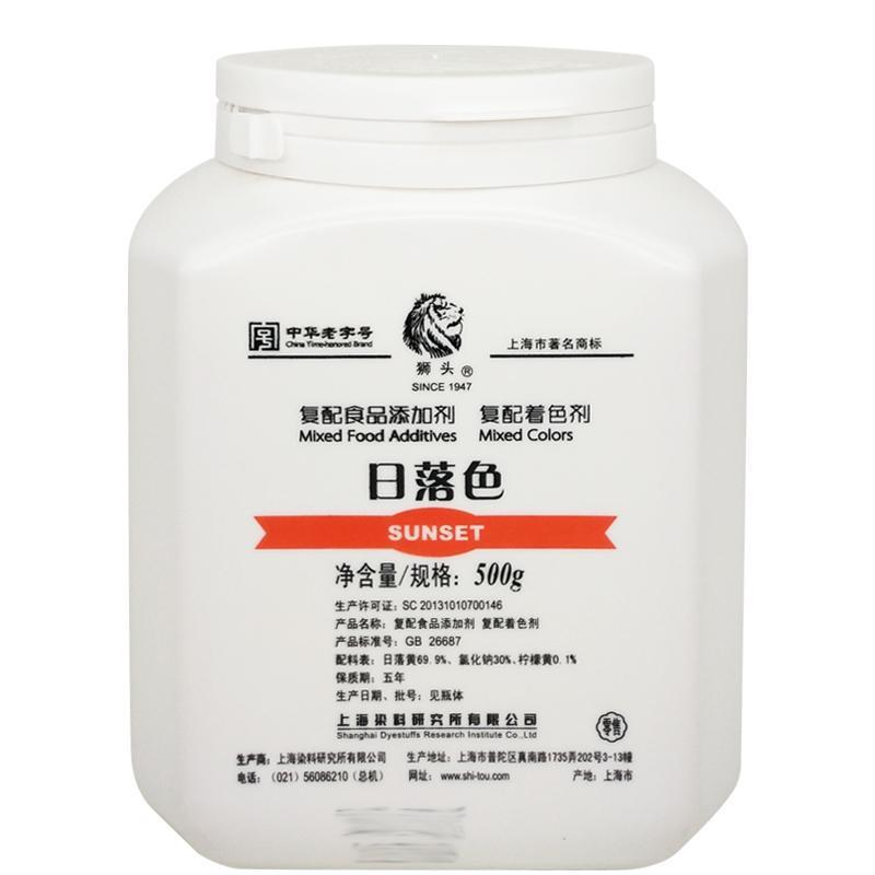 供应 食品级着色剂日落色 上海狮头牌 500g/桶 价格优惠