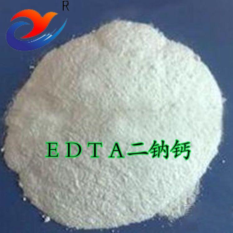 现货供应 抗氧化剂 EDTA二钠钙 饮料乳制品灌装食品防腐剂