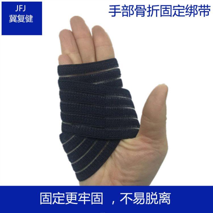 医用手部骨折固定绑带腕部腿部脱位辅助固定带使用绑带扭伤挫伤保