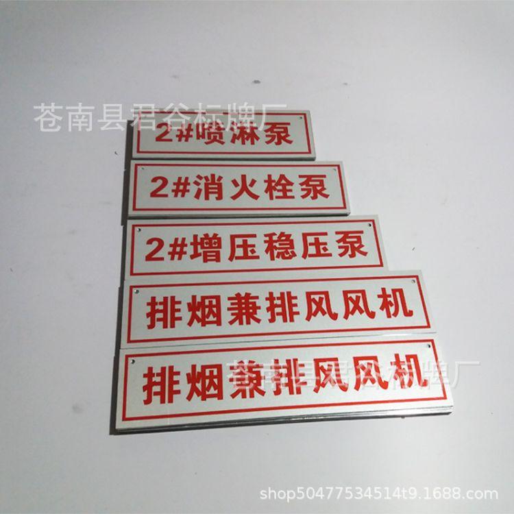 可定制电厂机电设备标志牌标识牌 铝板反光标识牌 发电厂警示牌 安全生产标语