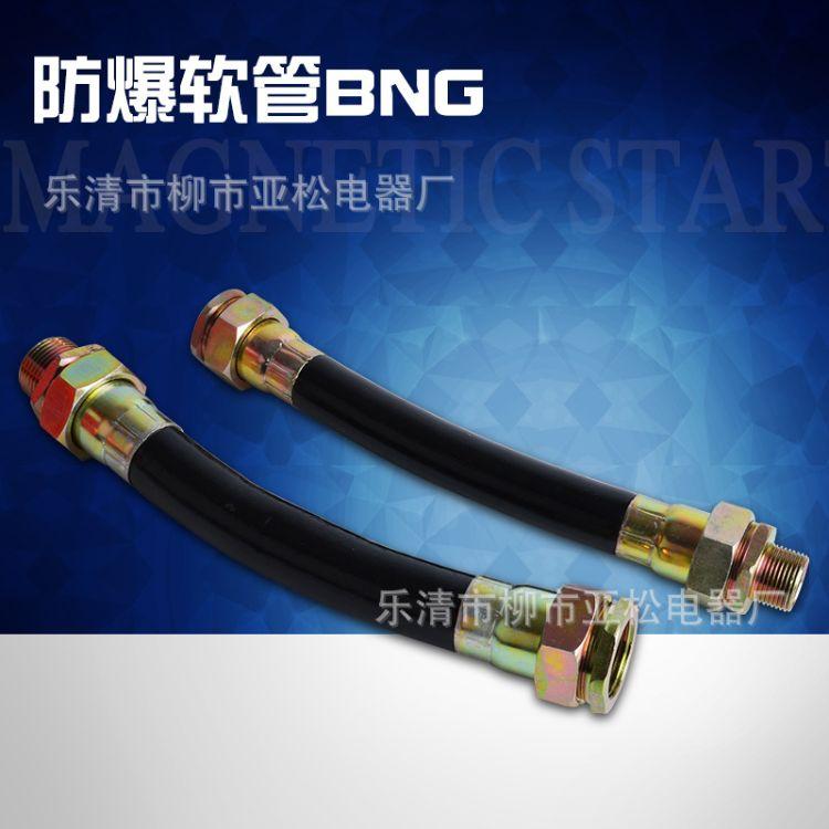 上海稳谷 软管挠性管连接管防爆接线管BNG-15*300橡胶护套软管