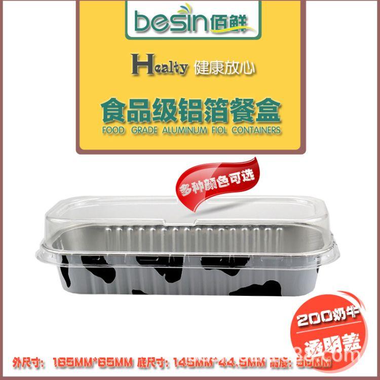 【佰鲜】加厚铝箔蛋糕锡纸杯长方形布丁烤盒烘焙模具慕斯杯烤碗