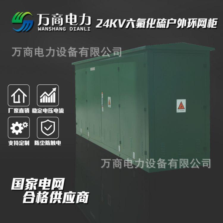 万商电力 24KV 六氟化硫户外环网柜 负荷低压开关柜 全绝缘高低压开关柜