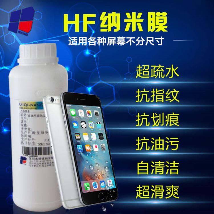 HF纳米膜 手机屏幕纳米液 疏水疏油 抗划易清洁减少指纹 液态膜
