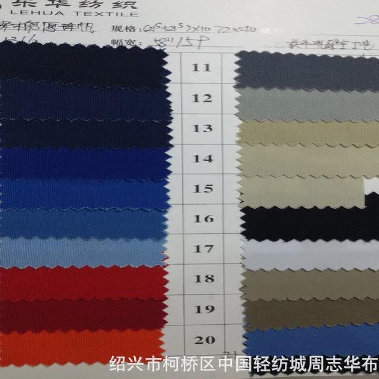 厂家直销 涤棉珠帆72*40 長车染色 工装面料 现货小批 可来样订制