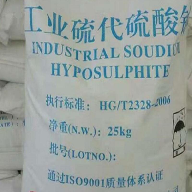 大苏打硫代硫酸钠 工业级大中小颗粒厂家