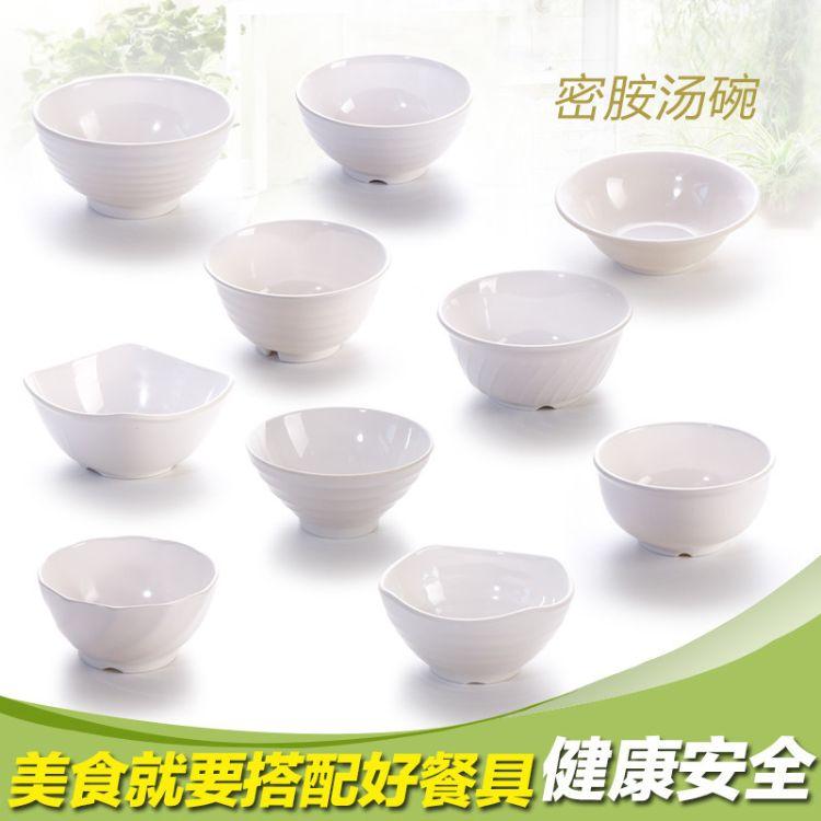 A5白色米饭碗塑料碗密胺小碗仿瓷餐具酒店小汤碗粥碗面碗耐摔