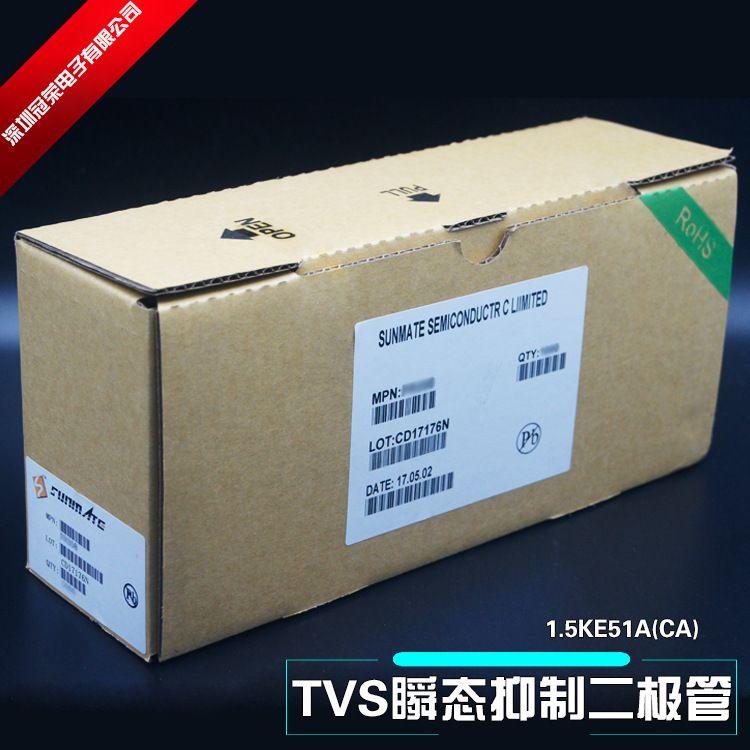 免费送样1.5KE51A 单向 1.5KE51CA 双向 瞬变抑制管 高品质