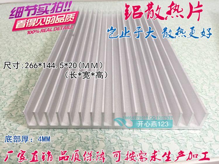 散热片144*20*266MM 铝型材散热器 led散热板大功率散热片铝合金
