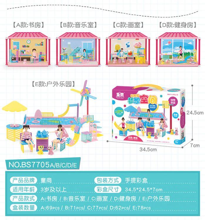 童商  儿童过家家玩具  梦想空间别墅房子  益智拼装互动玩具
