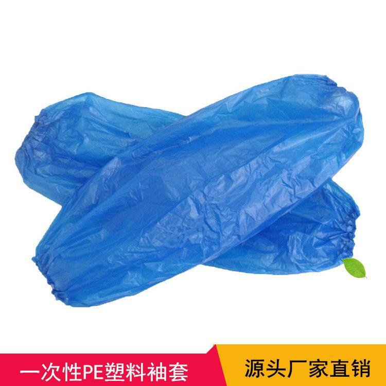 厂家批发室内家用加厚塑料一次性袖套防尘防水袖套100只装