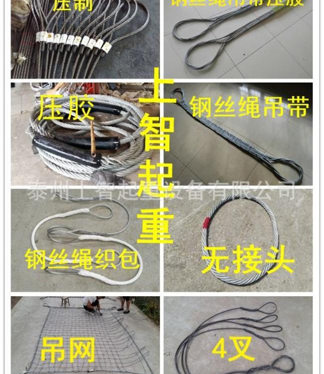 钢丝绳套 钢丝绳吊索具 插编 压制 无接头 泰州上智起重