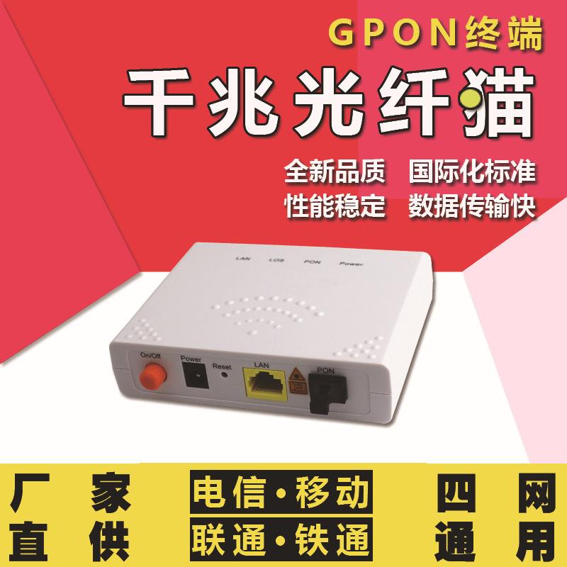 厂家直销YH-G100 GPON光猫ONU光纤猫单口终端GPON电信联通移动PON