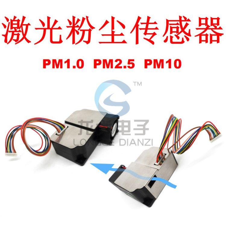 龙戈电子 激光粉尘传感器模块 灰尘颗粒物 串口PM1.0 PM2.5 PM10