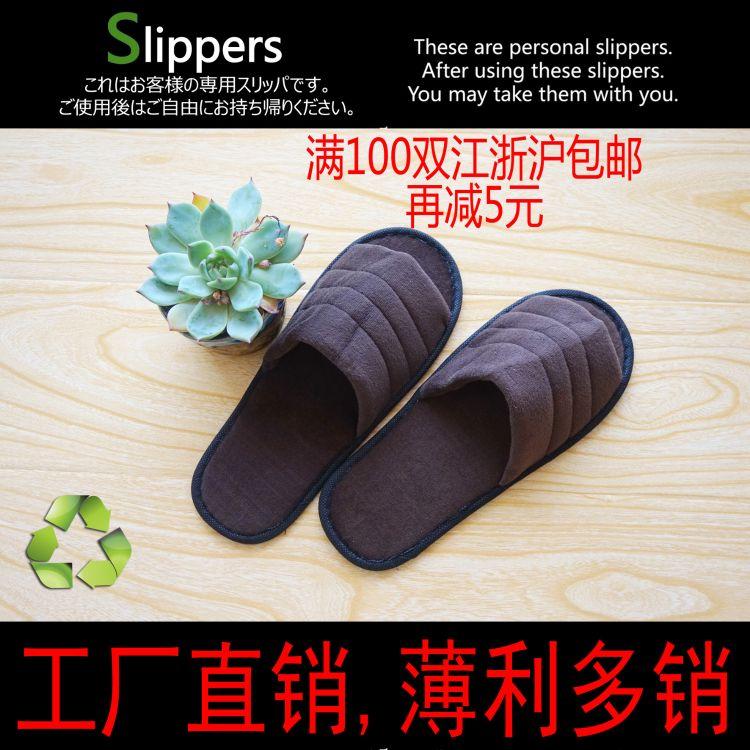 厂家直销宾馆酒店一次性拖鞋密丝绒拖鞋日英语双语印刷出日本