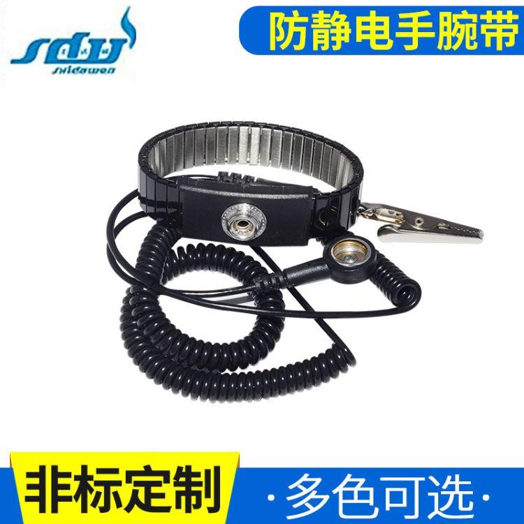 厂家供应SDW-弧形金属手腕带 高品质防静电金属手腕带