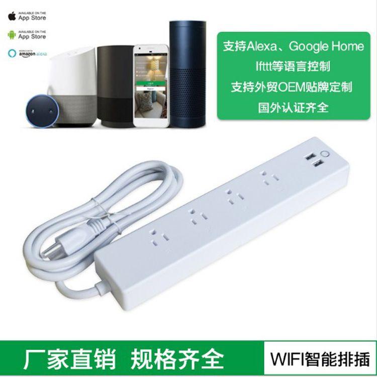 四位美规WIFI智能排插 兼容Alexa Google home Ifttt外贸热销批发