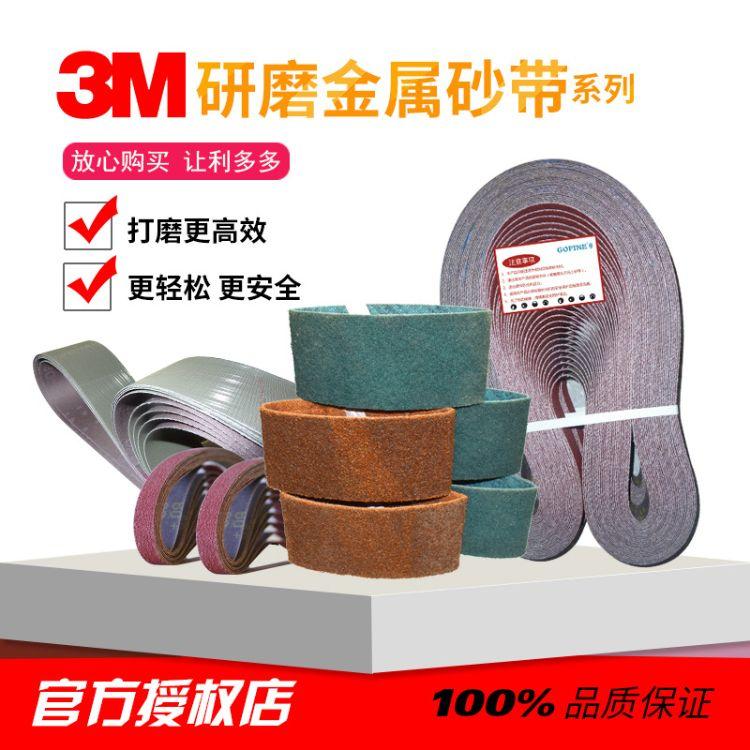 正品3M原卷转接 全系列高效研磨金属砂带规格订制 工业级3M砂带