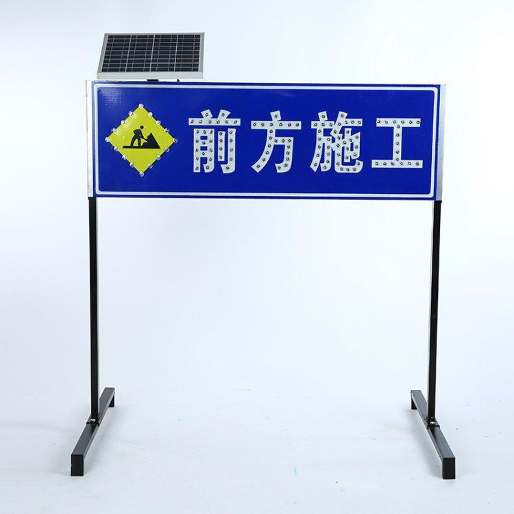 厂家直销太阳能LED交通诱导牌 前方施工标志牌公路施工安全提示牌