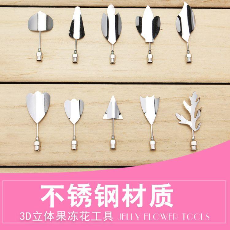 新品3D果冻花裱花针 布丁蛋糕裱花嘴 不锈钢雕刻工具 10款可选