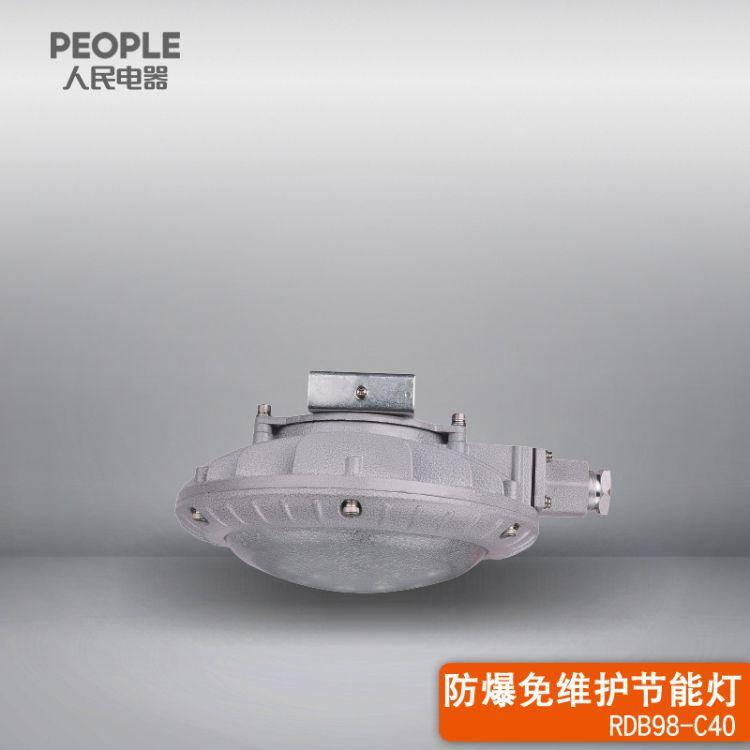 中国人民电器旗舰店RDB98-C40防爆免维护节能灯LED