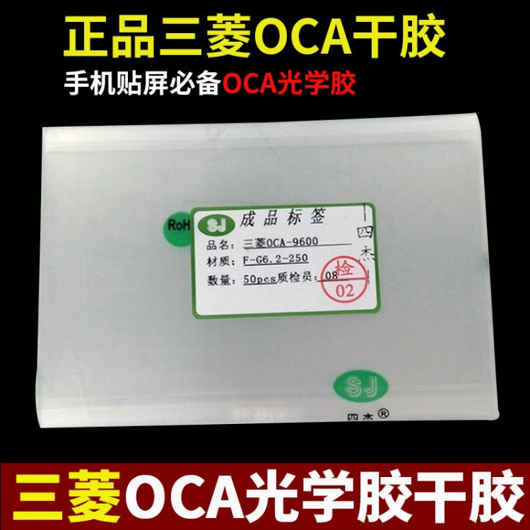 厂家直销 三菱OCA光学双面胶OCA干胶Galaxy S系列OCA光学胶