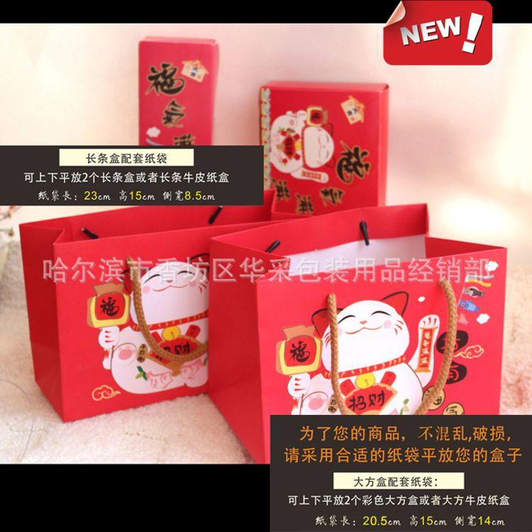 新版花卉招财猫配套盒子手拎纸袋2款10个起